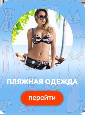 Нижнее белье женское новосибирск интернет магазин каталог женское эротическое белье интернет магазины