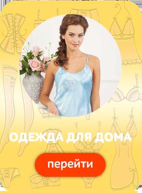интернет магазины женского белья в рублях